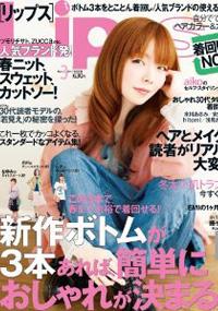 青山 銀座 原宿 表参道 美容室 2014年2月の掲載雑誌情報