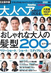 青山 銀座 原宿 表参道 美容室 2014年 7月の掲載雑誌情報