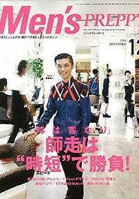 青山 銀座 原宿 表参道 美容室 2014年 11月の掲載雑誌情報