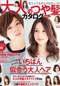青山 銀座 原宿 表参道 美容室 2014年 12月の掲載雑誌情報