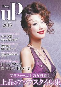 青山 銀座 原宿 表参道 美容室 2015年3月の掲載雑誌情報