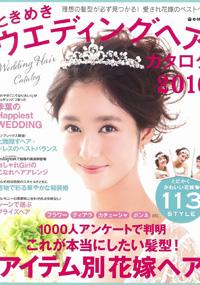 青山 銀座 原宿 表参道 美容室 2015年 12月の掲載雑誌情報