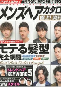 青山 銀座 表参道 横浜 美容室 2016年10月の掲載雑誌情報