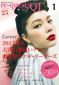 青山 銀座 表参道 横浜 海老名 美容室 2017年 1月の掲載雑誌情報