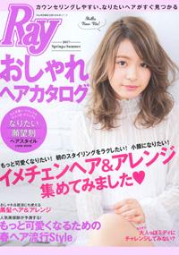 青山 銀座 表参道 横浜 海老名 美容室 2017年 2月の掲載雑誌情報