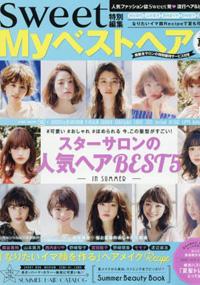 青山 銀座 表参道 横浜 海老名 美容室 2017年 5月の掲載雑誌情報
