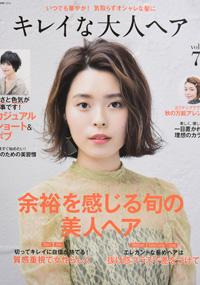 青山 銀座 表参道 横浜 海老名 美容室 2017年 9月の掲載雑誌情報
