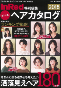 青山 銀座 表参道 横浜 海老名 美容室 2017年10月の掲載雑誌情報