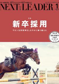 青山 銀座 表参道 横浜 海老名 美容室 2017年11月の掲載雑誌情報
