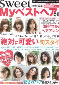 青山 銀座 表参道 横浜 海老名 美容室 2017年12月の掲載雑誌情報