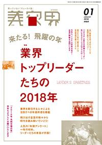 青山 銀座 表参道 横浜 海老名 美容室 2017年 12月の掲載雑誌情報