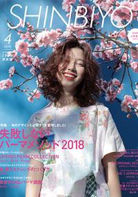 青山 銀座 表参道 横浜 海老名 国分寺 美容室 2018年 3月の掲載雑誌情報