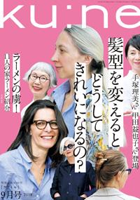 青山 銀座 表参道 横浜 海老名 国分寺 美容室 2018年 8月の掲載雑誌情報