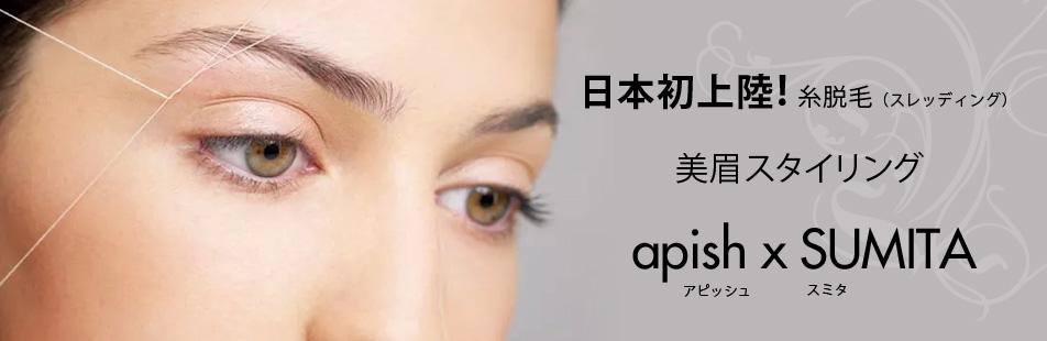 日本初上陸のスレッディング(糸脱毛)眉を整え、産毛を脱毛する美眉スタイリング SUMITA(スミタ)式