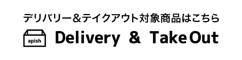 デリバリー&テイクアウト対象商品